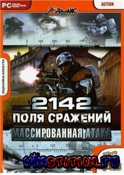 Скачать BATTLEFIELD 2142 - Massive Attack (PC) бесплатно