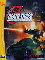 Death Track: ����������� (PC)