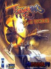 Тормозилки / Lagsters (PC)