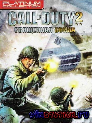 ������� Call of Duty 2: ��������� ����� (PC) ���������