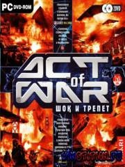 Act of War: Direct Action/Шок и трепет (PC)