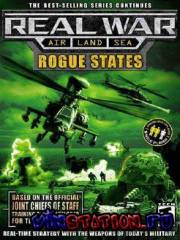 Real War: Rogue States / Real War: Территория конфликта (PC)