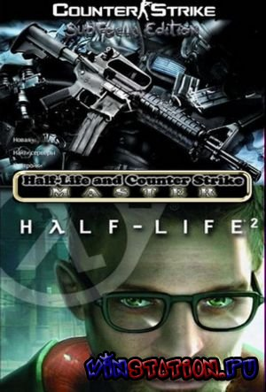 Скачать Half-Life and Counter Strike MASTER (PC) бесплатно