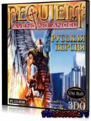 Requiem: Avenging Angel (PC)