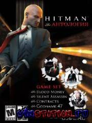 Антология Hitman (PC/RePack)