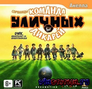 Скачать Wild Soccer Bunch: The Dark Tower (PC) бесплатно