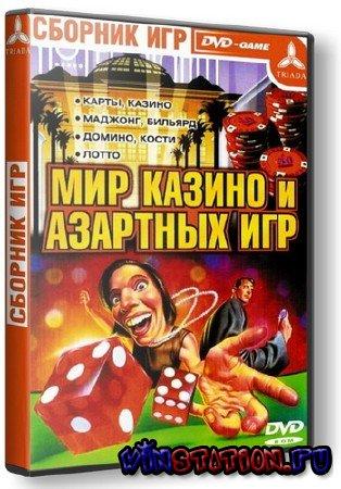 sbornik-kazino-igra