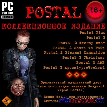 ������� ���� Postal: Collection Edition (PC/RePack)