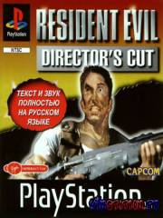 Resident Evil DirectorТs Cut (PS1/RUS-Ћисы)