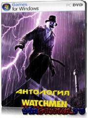Watchmen: The End Is Nigh. Антология (PC/RePack)