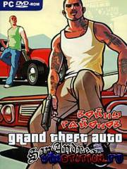 Grand Theft Auto: San Andreas Войны Районов