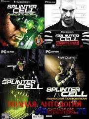 Антология Splinter Cell (PC/Repack)