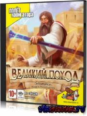 Deliverance: Moses in Pharaoh's Courts / Великий Поход (PC)
