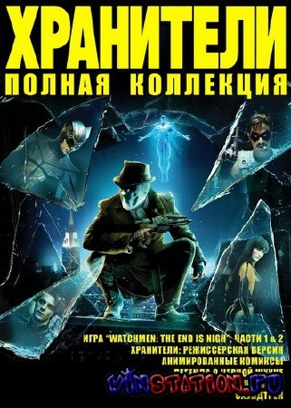 ������� ��������� / Watchmen. Complete Collection (PC/RUS/RePack) ���������