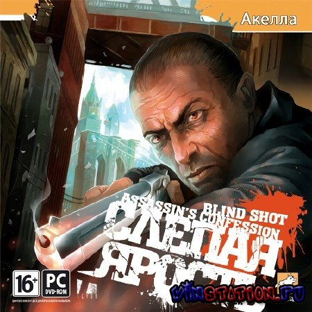 —лепа¤ ¤рость / Blind Shot: Assassin's Confession (PC/RUS/RePack)