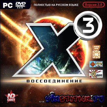 ������� X3: Reunion / X3: ������������� 2.0 (PC/RUS/Full/RePack) ���������