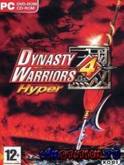 Dynasty Warriors 4 Hyper (PC/RUS)