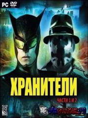 Хранители / Watchmen: The End Is Nigh (2 in 1) (PC/RUS)