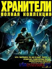Хранители / Watchmen. Complete Collection (PC/RUS/RePack)