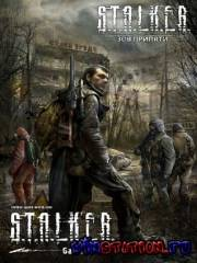 S.T.A.L.K.E.R.: Call of Pripyat / Зов Припяти (PC/RUS)