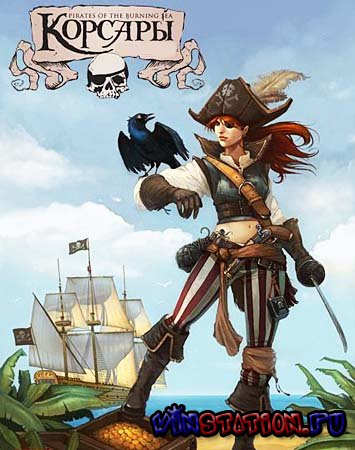 Скачать Pirates of the Burning Sea (PC/RUS) бесплатно