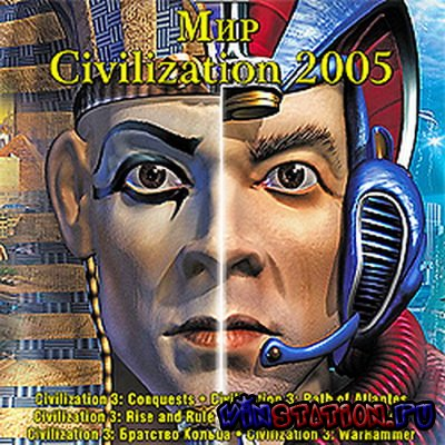 Мир Civilization 2005 (PC/RUS)