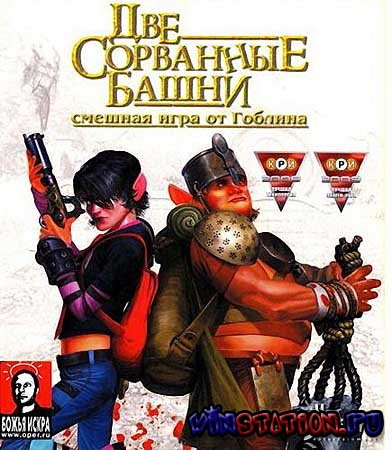 Скачать Two broken towers (PC/RUS) бесплатно