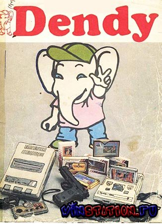 Dendy World ����� 13000 ��� + �������� Dendy (PC/RUS)