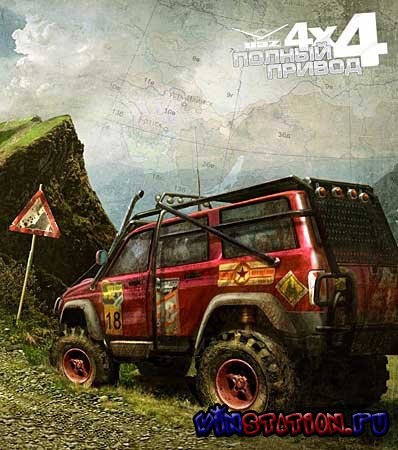Скачать Four Wheel Drive 4x4 (PC/RUS) бесплатно