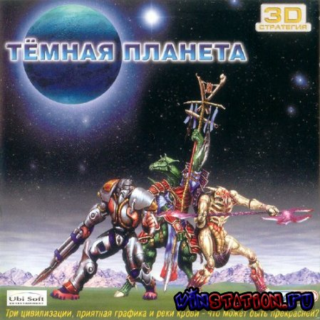 Dark Planet Battle For Natrolis (PC/RUS)