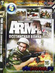 ArmA Armed Assault Osetia War (PC/RUS)