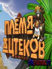 ѕлем¤ јцтеков / Aztec Tribe (Mini games)