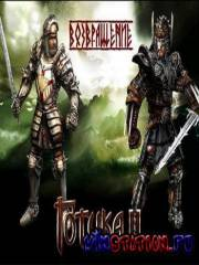 Gothic 2: Returning/������ 2: ����������� (PC/RUS)
