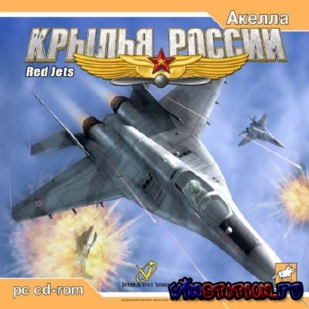 �������  Red Jets (PC/RUS) ���������