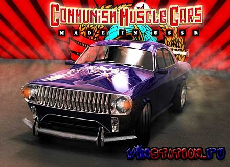 Скачать Communism Muscle Cars: Made in USSR (PC/RUS) бесплатно