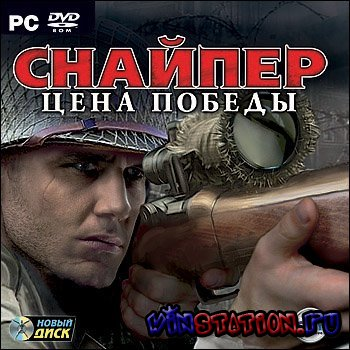 Sniper: Art of Victory (PC/RUS)