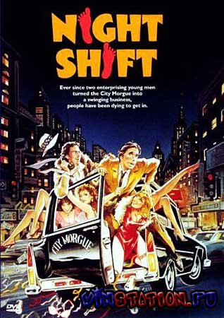 ������� ������ ����� / The Night Shift (PC/RUS) ���������