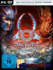 Sacred 2: Ice & Blood (PC/RUS/RePack)