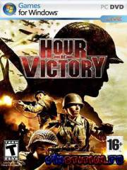 Hour of Victory! (PC/RUS)