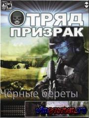 Ghost Recon: Black Berets (PC/RUS)