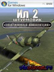 Platinum Collection IL 2 v.408m (PC/RUS)