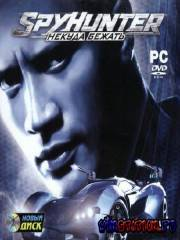 Spy Hunter: ������ ������ (PC/RUS/RePack)