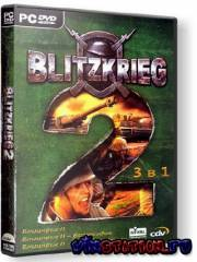 Blitzkrieg 2  Антология (3in1) (PC/RUS/RePack)