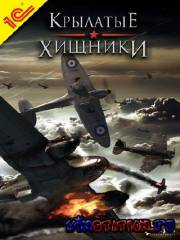Wings of Prey (PC/RUS/RePack)