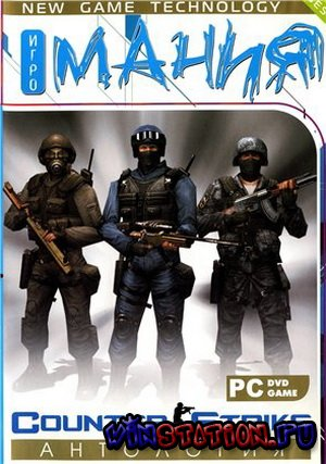 Скачать Counter-Strike Collection (PC/RUS) бесплатно