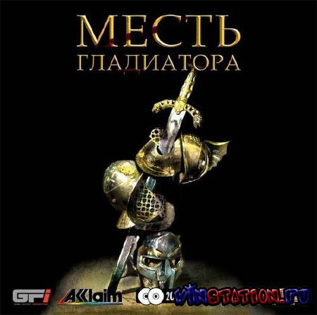 Скачать Gladiator: Sword of Vengeance (PC/RUS) бесплатно