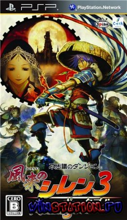 Fushigi no Dungeon Fuurai no Shiren 3 Portable (2010/PSP/JAP)