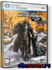Санитары подземелий [2in1] (PC/RUS/RePack)