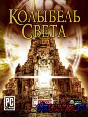 Колыбель света / The Mystery of the Crystal Portal (PC)