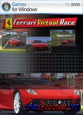 Скачать Ferrari Virtual Race Drift Mod 2 v.2.6 (PC/Repack) бесплатно